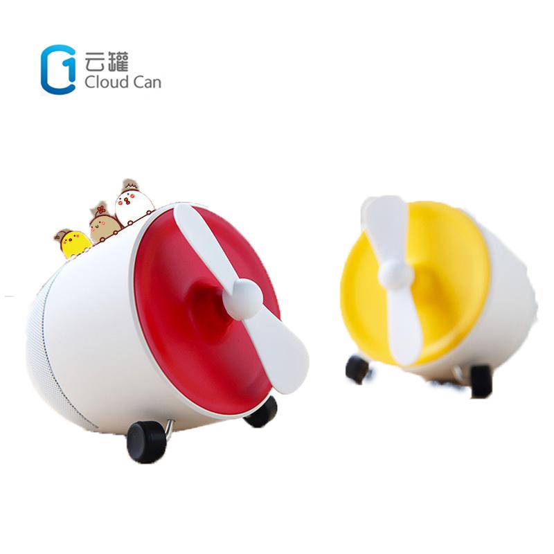 云罐 风扇蓝牙音箱迷你可爱无线便携手机通用低音创意小音响