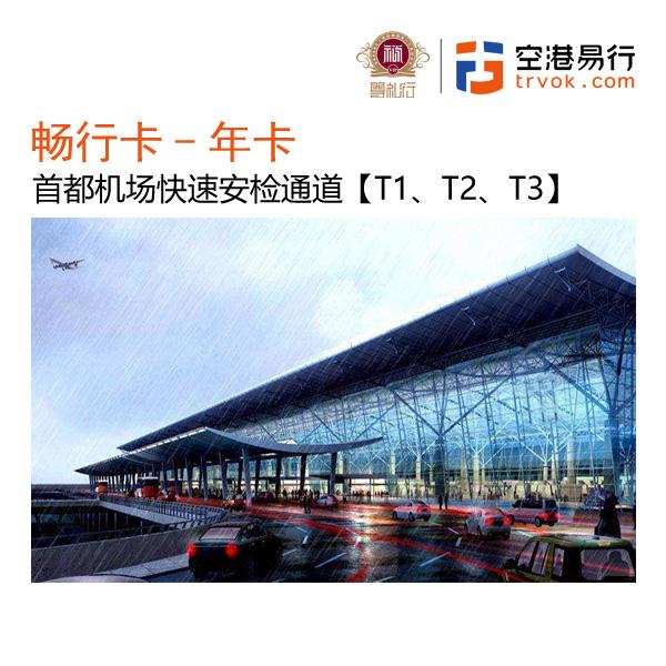 北京首都机场T1/T2/T3快速安检通道畅行卡(不限次年卡)