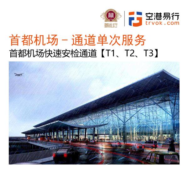 北京首都机场T1/T2/T3快速安检通道单次服务(1年?#34892;?#26399;,单个会员限购3次)