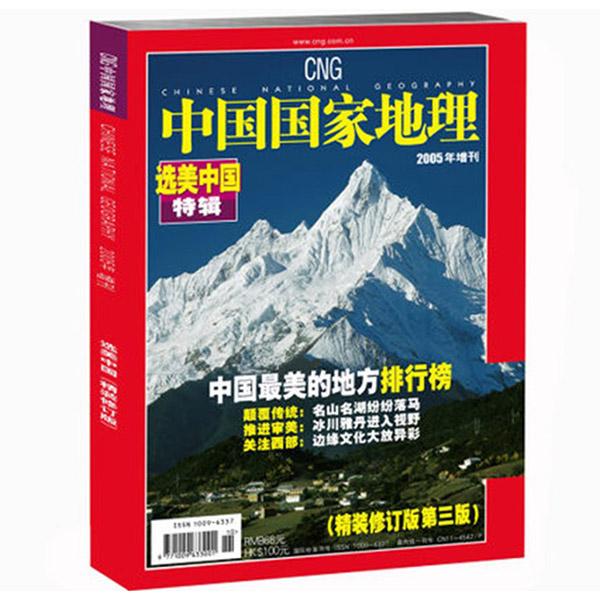 《中国国?#19994;?#29702;》-选美中国精装