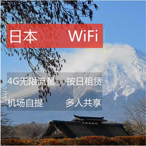 游伴伴 日本4G无限流量wifi 单日包