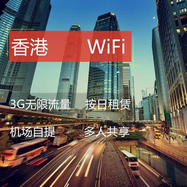 游伴伴 香港无限流量wifi 单日包