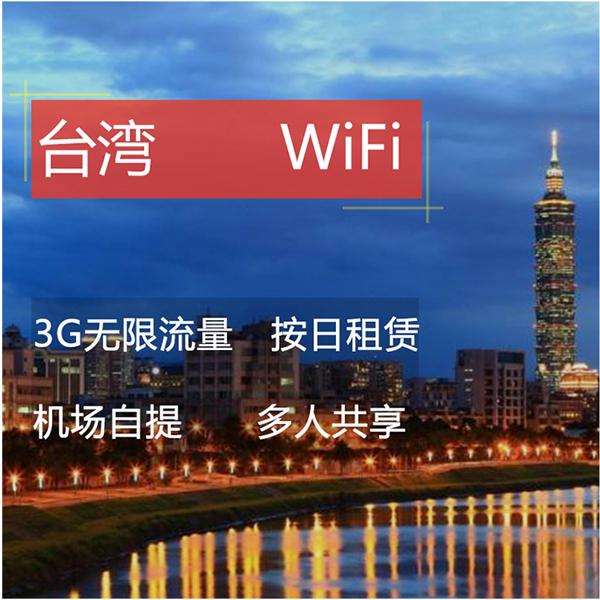 游伴伴 台湾无限流量wifi 单日包