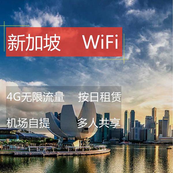游伴伴 新加坡4G无限流量wifi 单日包