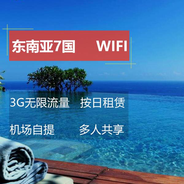 游伴伴 东南亚7国无限流量wifi 单日包