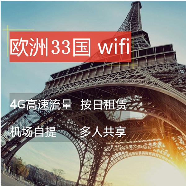 游伴伴 欧洲33国4G无限流量wifi 单日包