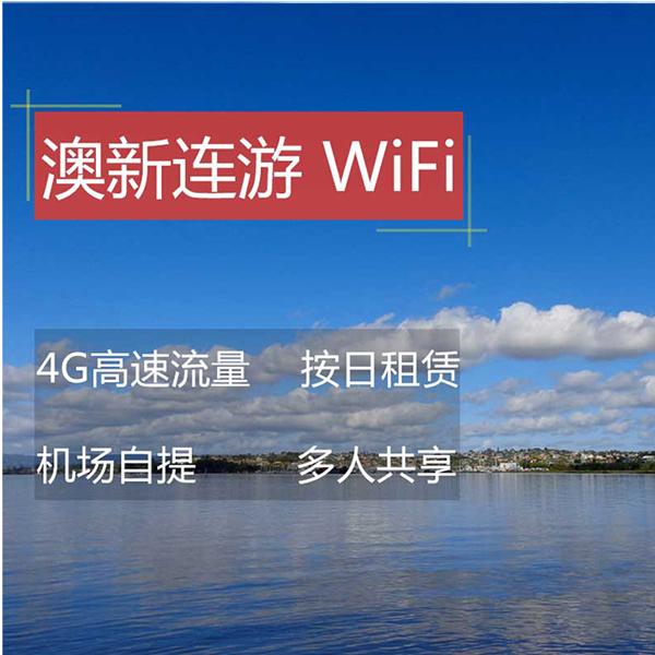 游伴伴 澳新连游4G高速流量wifi 单日包