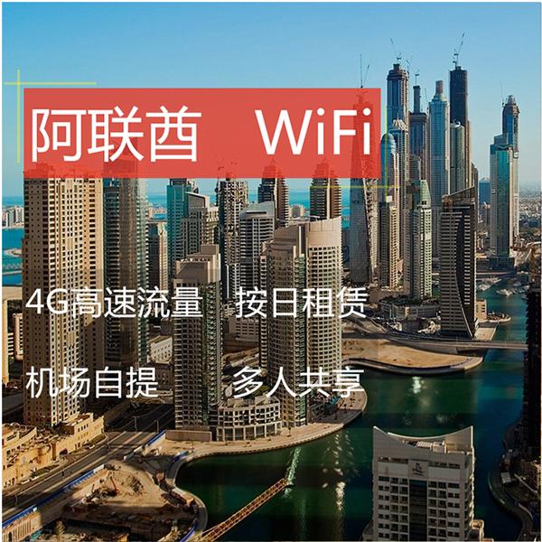 游伴伴 阿联酋4G高速流量wifi 单日包