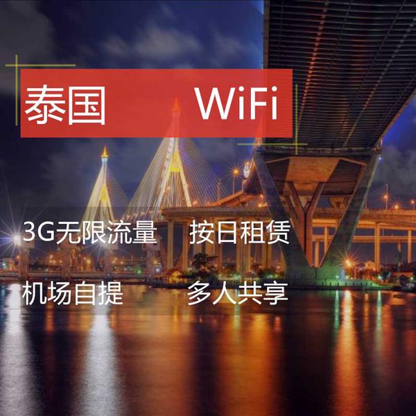 游伴伴 泰国无限流量wifi 单日包