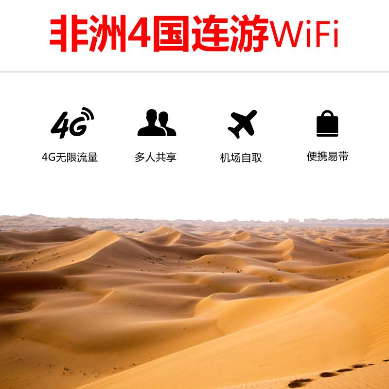 游伴伴 非洲4国4G高速流量wifi 单日包