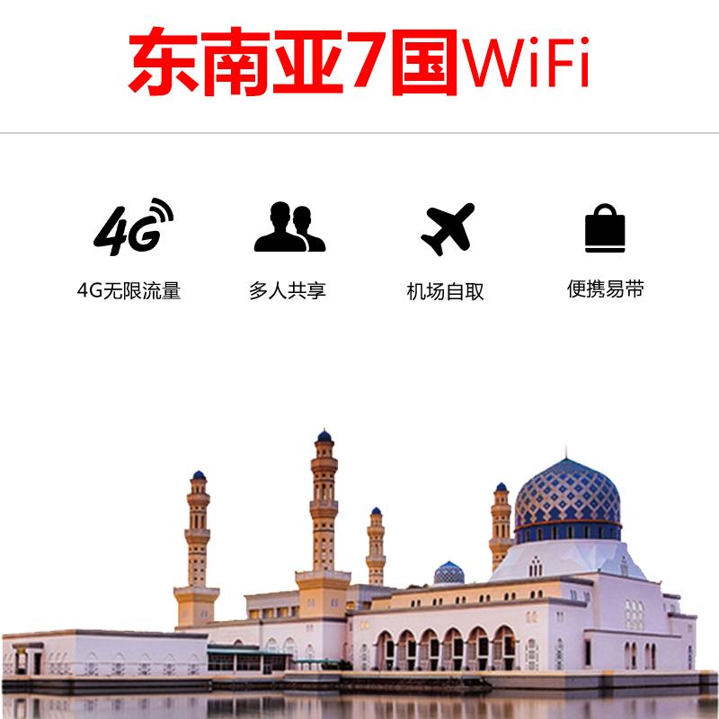 游伴伴 东南亚7国4G无限流量wifi 单日包
