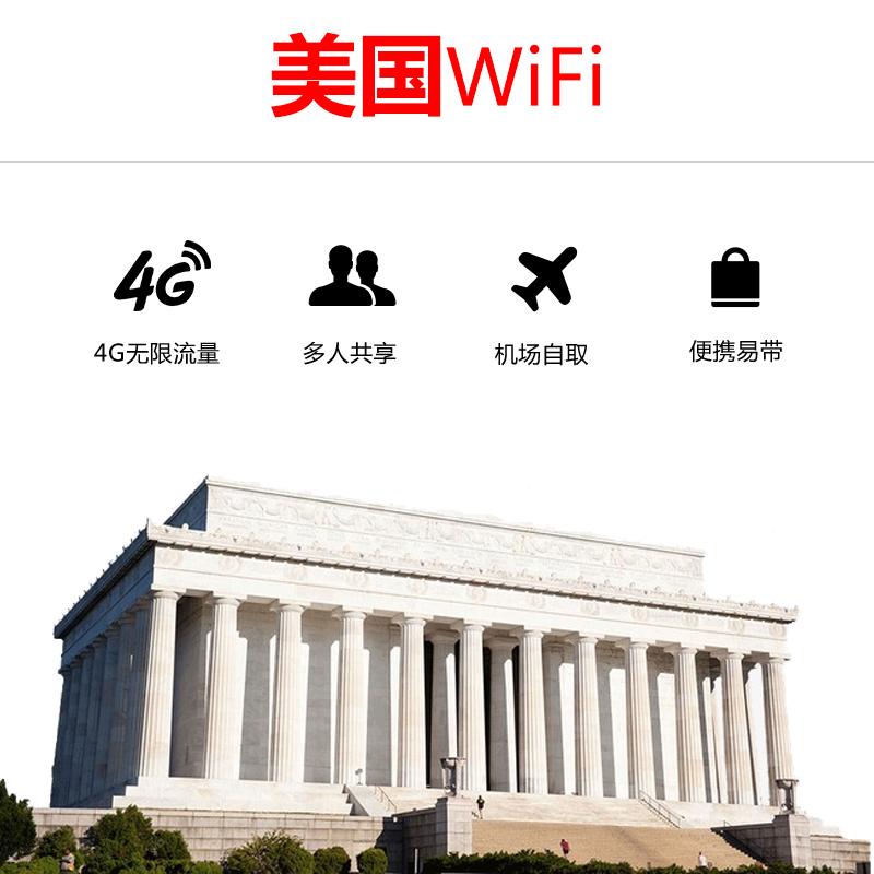 游伴伴 美国4G无限流量wifi 单日包