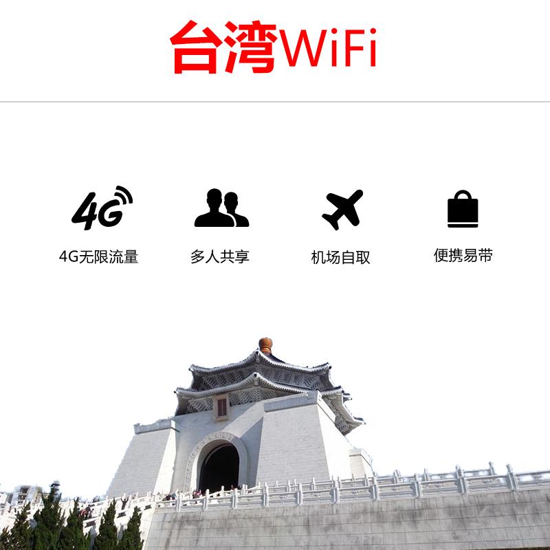 游伴伴 台湾4G无限流量wifi 单日包