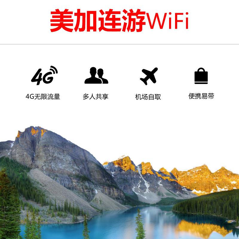 游伴伴 美加连游4G无限流量wifi 单日包