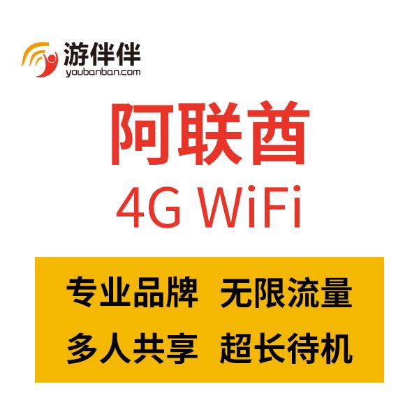 游伴伴 阿聯酋4G高速流量wifi 單日包