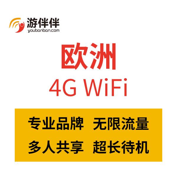 游伴伴 ?#20998;?#22810;国4G无限流量wifi 单日包