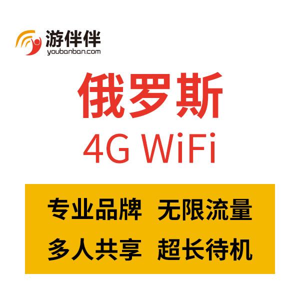 游伴伴 俄罗斯4G无限流量WIFI租赁(多地机场取还)