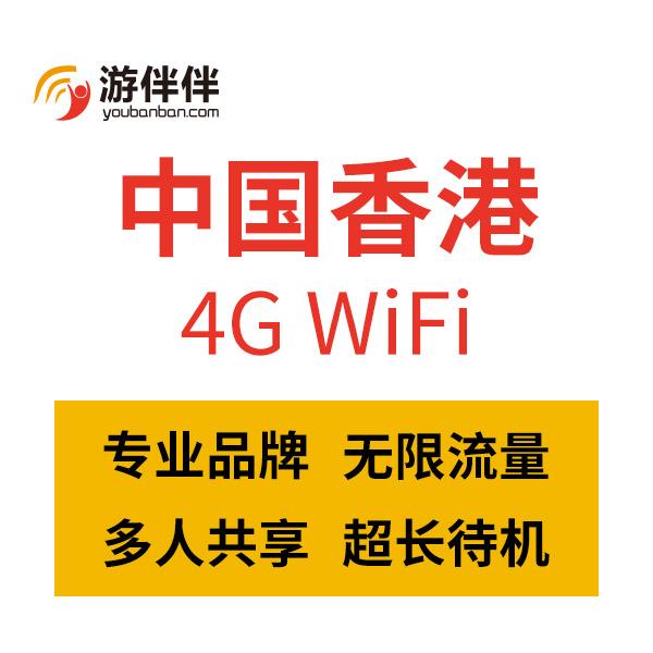 游伴伴 香港4G无限流量wifi 单日包
