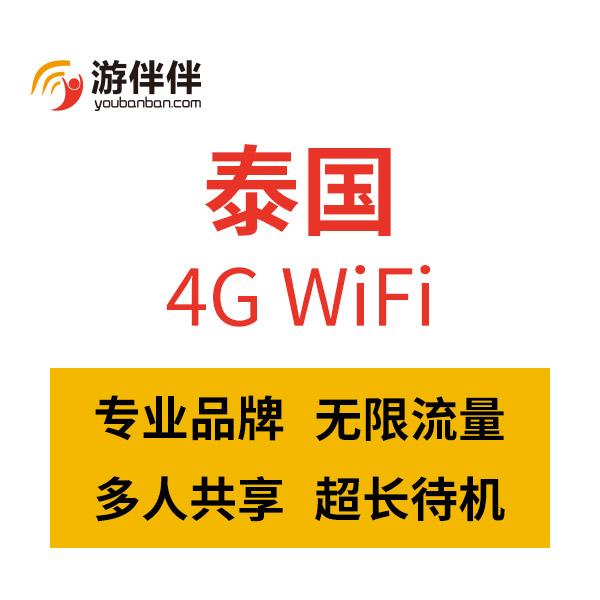 游伴伴 泰国4G无限流量wifi 单日包