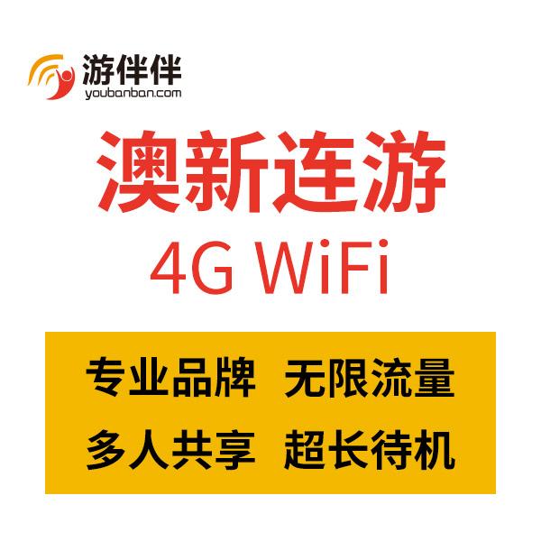 游伴伴 澳新連游4G高速流量wifi 單日包