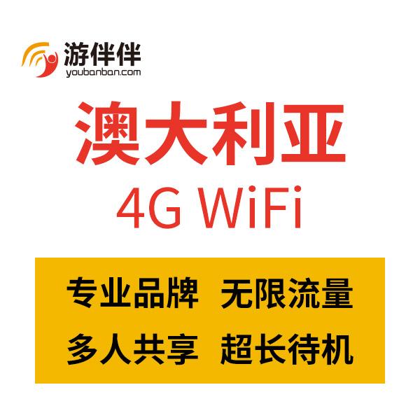游伴伴 澳大利亚4G高速流量wifi 单日包