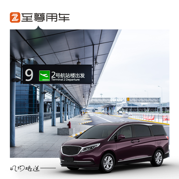 【至尊用车】机场高级商务型专车接?#22836;?#21153;