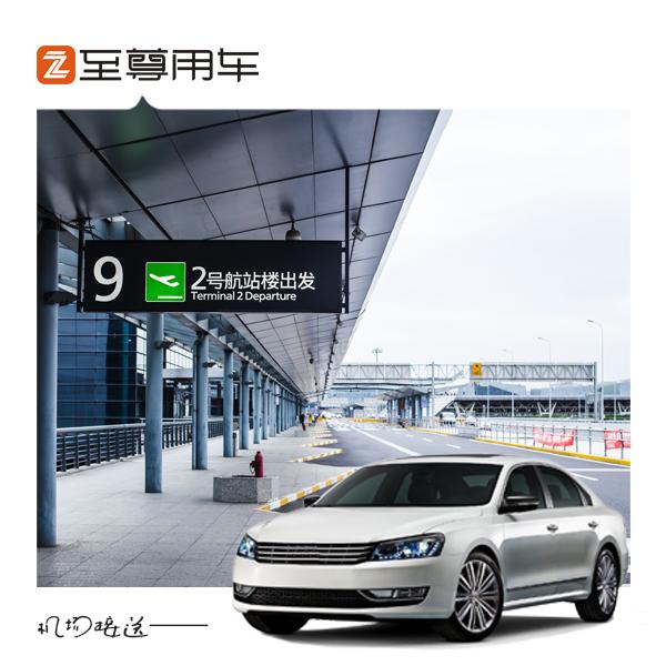 【至尊用车】机场舒适型专车接?#22836;?#21153;