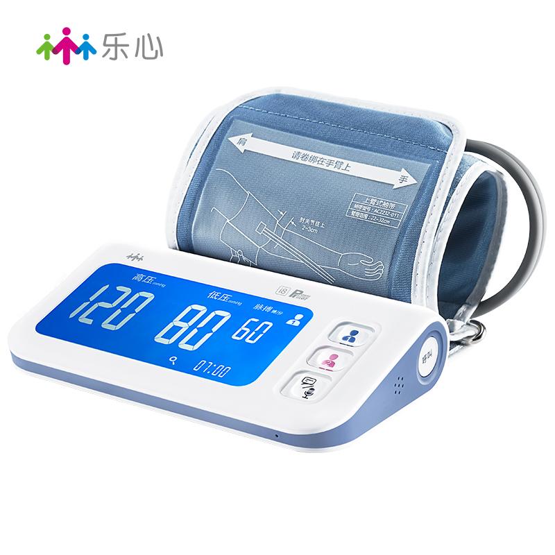 乐心电子血压计i8 臂式量血压家用全自动器精准智能血压测量仪