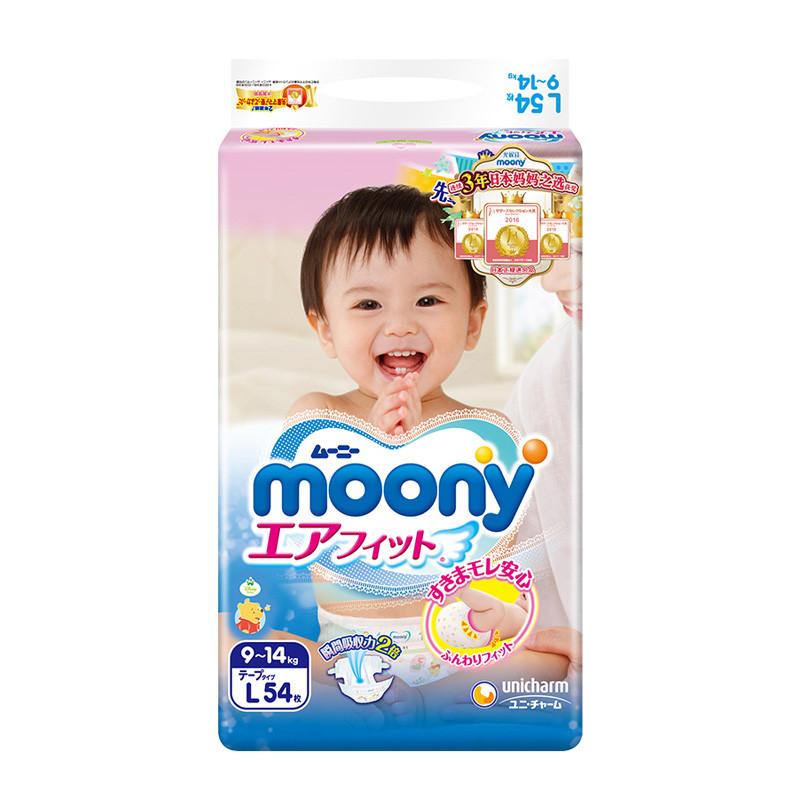 尤妮佳Moony日本原装进口婴儿纸尿裤L54片