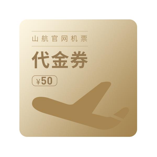 山航官網機票代金券  50元