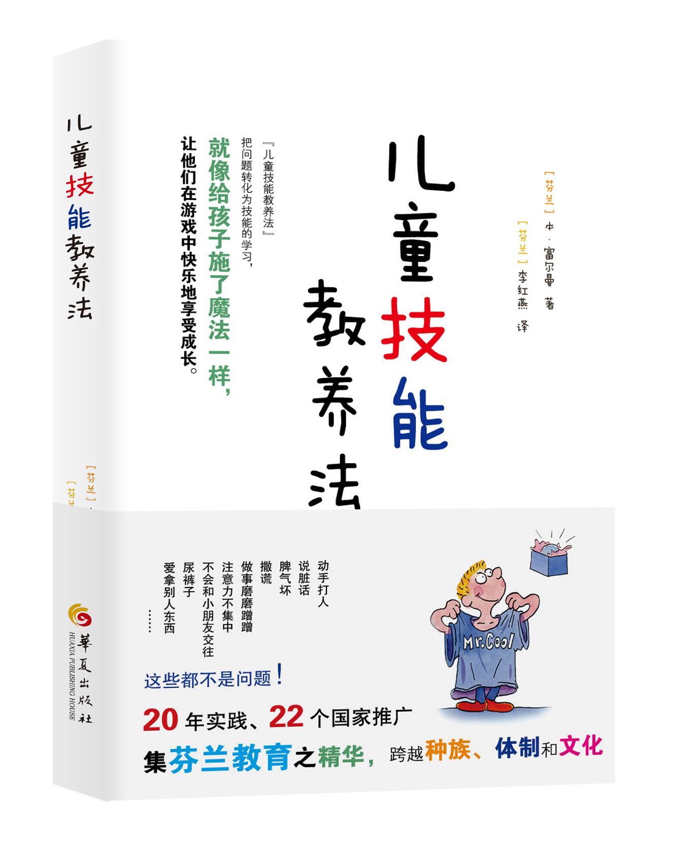 儿童技能教养法套装-图书