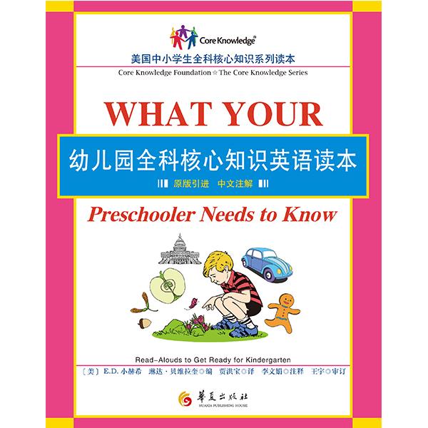 幼儿园全科核心知识英语读本