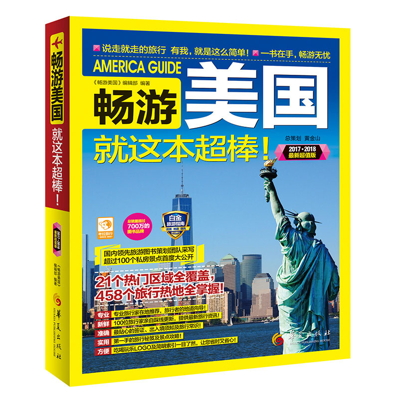 畅游美国图书
