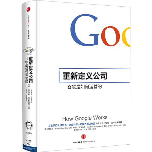 重新定义公司:谷歌是如何运营的(?#34892;?#20986;版社)