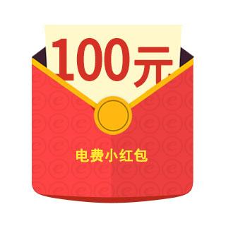 国网商城 电费小红包 100元