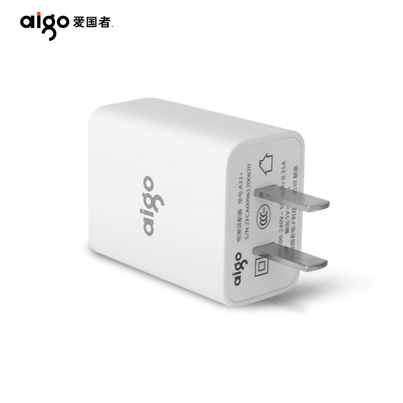 爱国者(aigo)A33+  2A移动电源适配器 充电插头