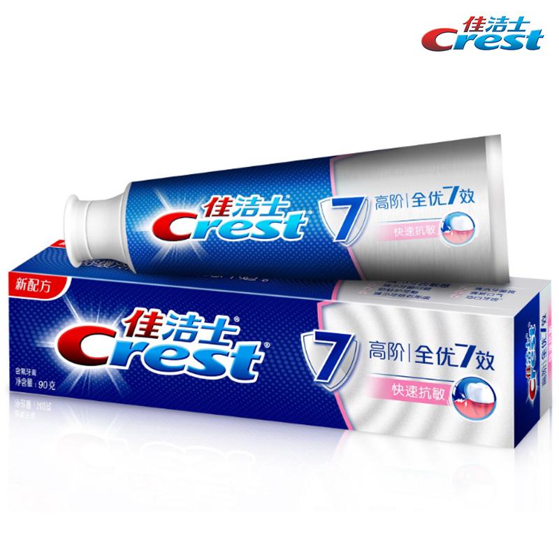 佳洁士牙膏 90g高阶全优7效快速抗敏牙膏舒爽薄荷香型