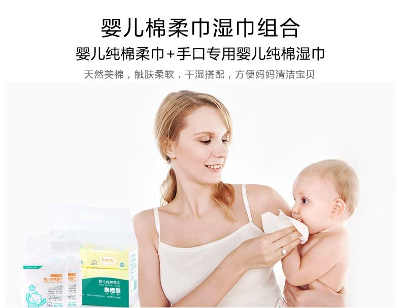 全棉时代 婴幼儿棉柔巾1提+口手湿巾2袋