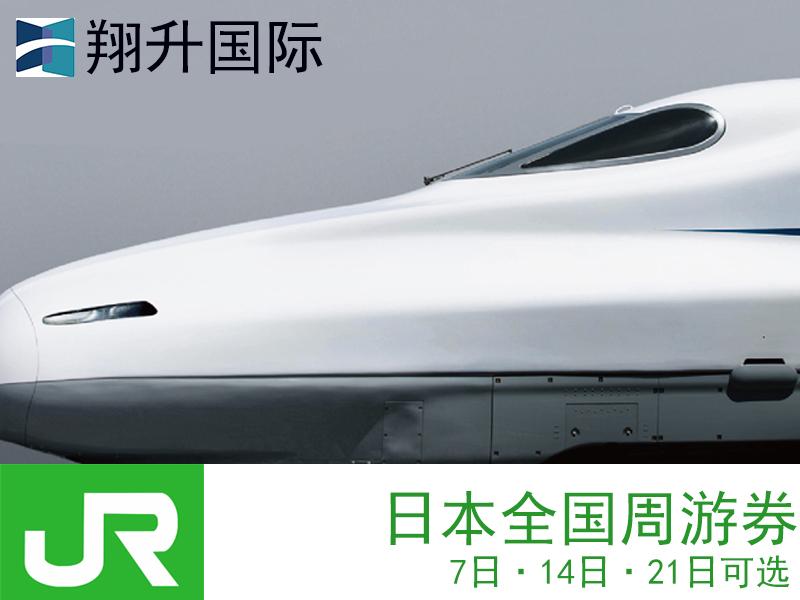 JR PASS 日本全国铁路周游劵【普通席】