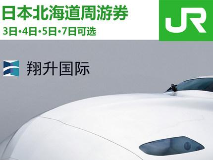 JR PASS 日本北海道铁路周游劵【北海道】
