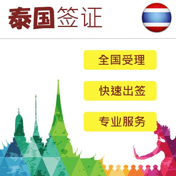 泰国签证(无需面试)