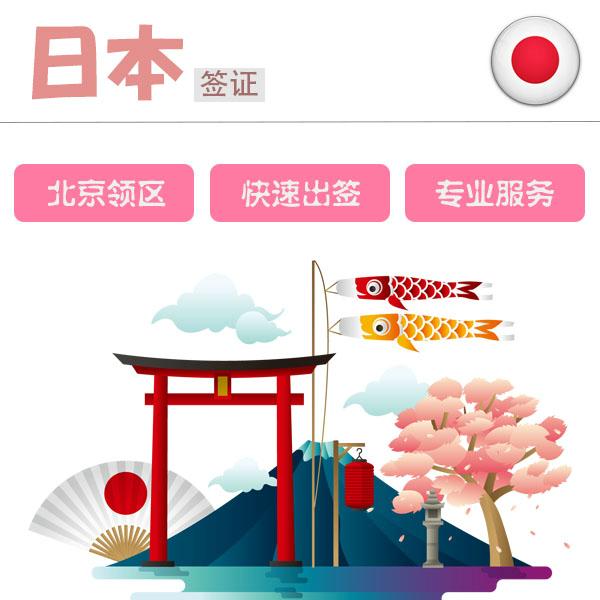 【翔升国际】[北京送签]日本个人单次旅游观光签证