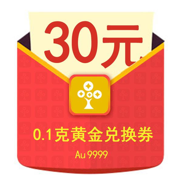 黃金樹金條 黃金兌換券 0.1克