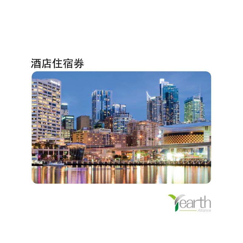 悉尼达令港宾乐雅酒店 【5星】