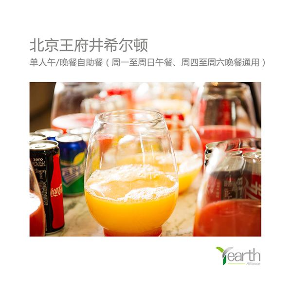 北京王府井希尔顿单人自助餐餐券