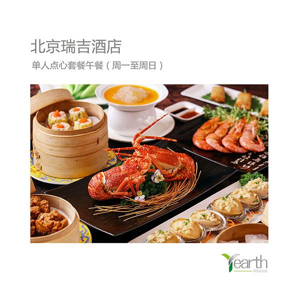 北京瑞吉酒店单人点心套餐午餐餐券