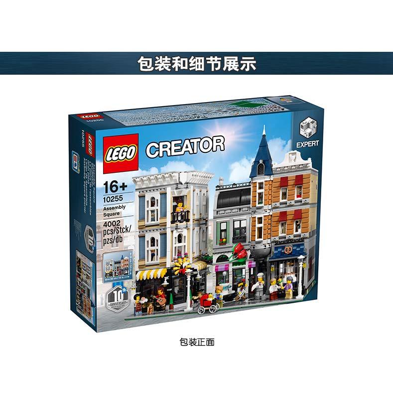 乐高 10255 LEGO积木 街景十周年 城市中心联合广场