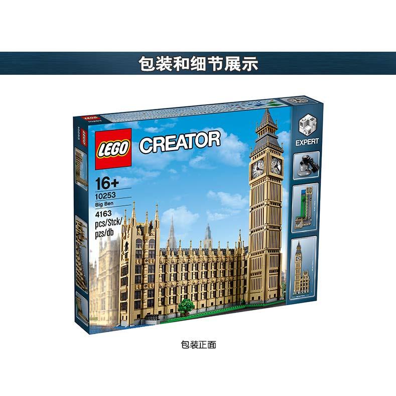 乐高创意百变高手系列 10253 LEGO积木 大本钟