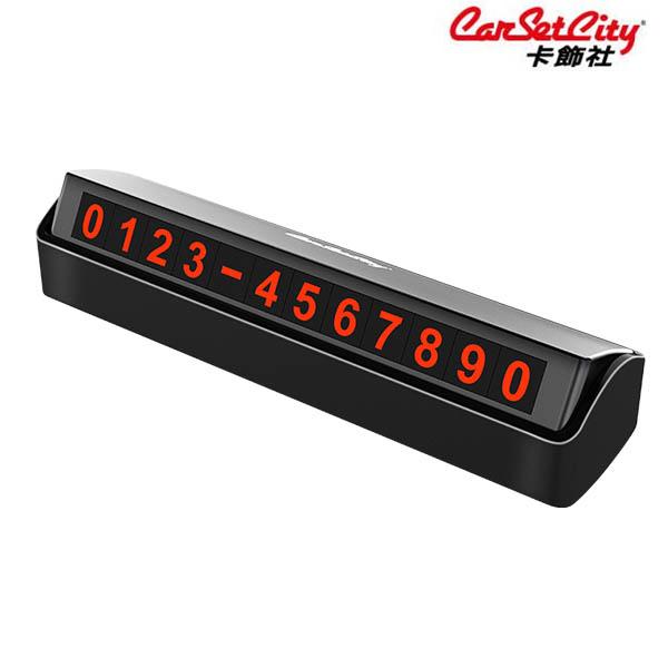 卡飾社  可隱藏式 臨時停車 挪車電話 號碼牌 汽車用品 擺件 CS-83156 黑色