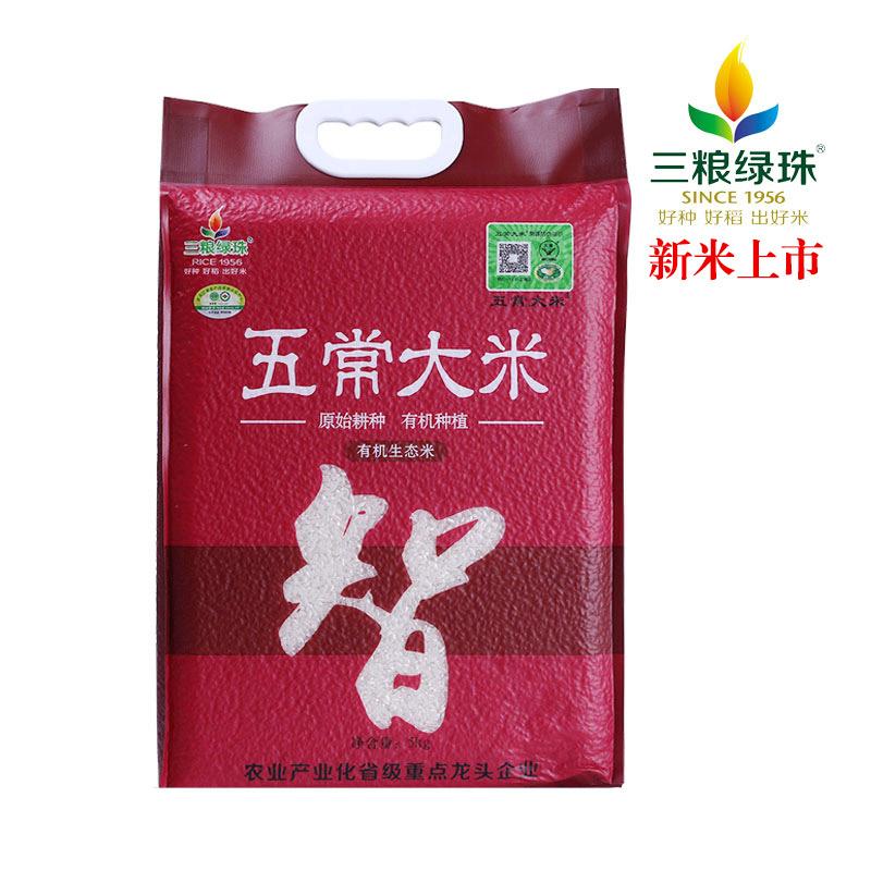 三糧綠珠 五常有機大米5kg 稻花香大米10斤 正宗 福碼防偽